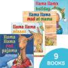Llama Llama 9-Pack