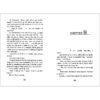 20 Books for $20: Grades 4–6